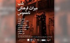 پرونده «میراث ناملموس» در شب های بخارا باز شد