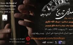 صدای «ساز ارجان» را از موزه ملی ایران بشنوید