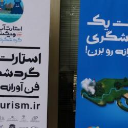 استارت آپ ویکند گردشگری تهران