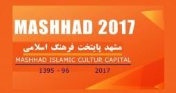 مراسم افتتاحیه مشهد 2017 آغاز شد