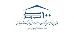 اعلام آمادگی هتلسازان اسپانیایی برای احداث 3 هتل در ایران