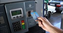 کارت سوخت می ماند یا می رود؟