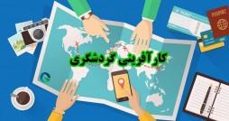فرصتی برای کارآفرینان گردشگری
