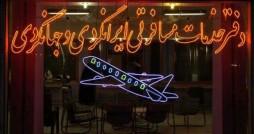 26 دفتر گردشگری تهران لغو مجوز شدند