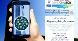 کارگاه آموزشی کارآفرینی گردشگری دیجیتال در گلستان برگزار می شود