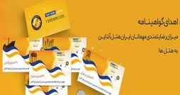 اهدای گواهینامه رضایتمندی مهمانان ایران هتل آنلاین به هتل ها