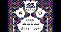 نمایشگاه دست ساخته های دختران بلوچ ایران در مجموعه سعدآباد برگزار می شود