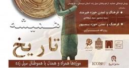 کمک علمی موزه ملی به سیل زدگان سیستان
