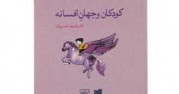 نشست نقد کتاب «کودکان و جهان افسانه» برگزار شد