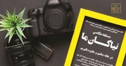 مسابقه عکاسی «نیاکان ما» در بستک برگزار می شود