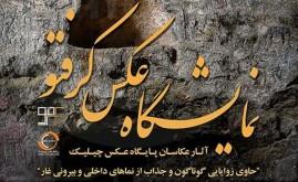 """نمایشگاه عکس غار تاریخی """"کرفتو"""" افتتاح شد"""