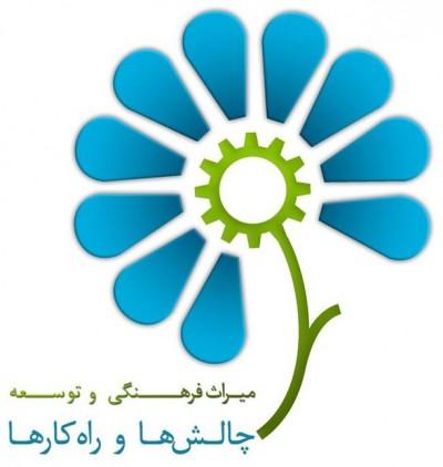 همایش ملی میراث فرهنگی و توسعه پایدار