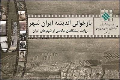 نمایشگاه عکس روایت پیشگامان عکاسی از شهرهای ایران