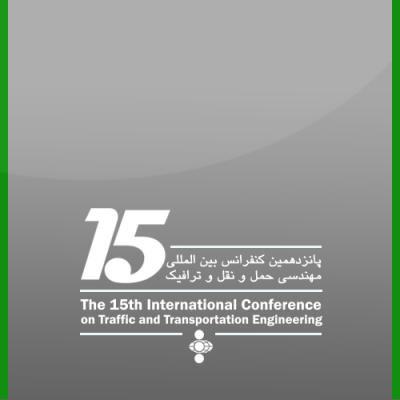 کنفرانس مهندسی حمل و نقل و ترافیک