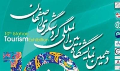 دهمین نمایشگاه ملی گردشگری اصفهان برگزار می شود