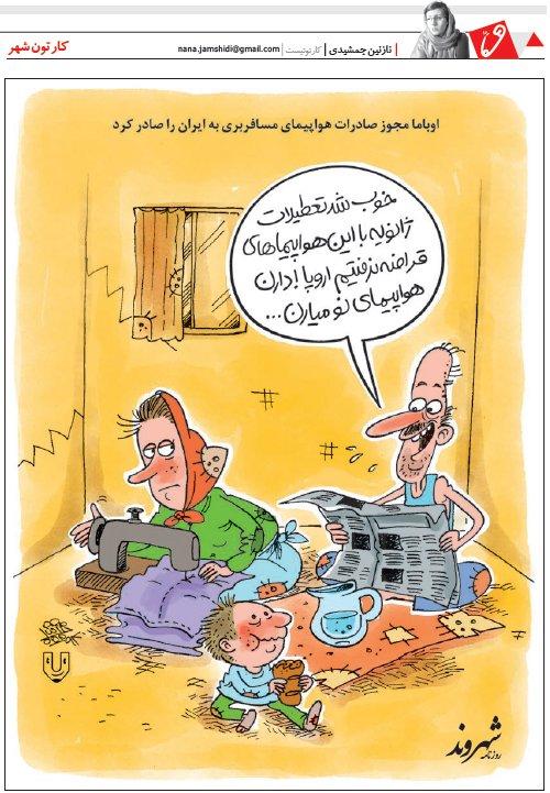 نازنین جمشیدی، روزنامه شهرومد