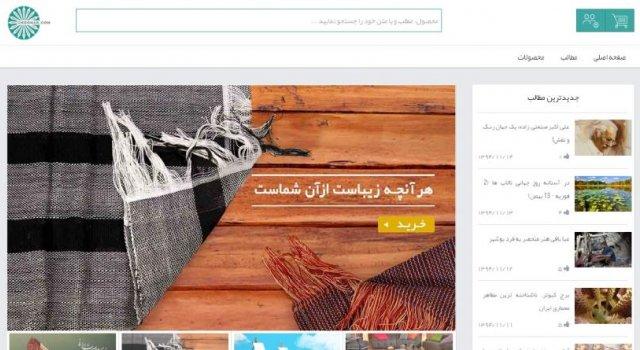 چونک؛ پنجره ای تخصصی برای معرفی صنایع دستی