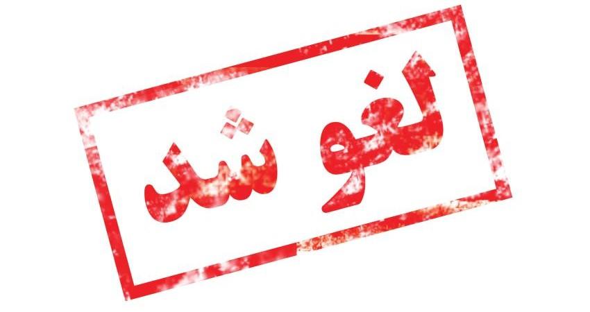 لغو مجوز 202دفترخدمات مسافرتی استان تهران