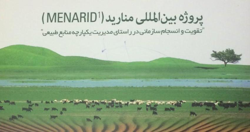 منارید؛ تلفیق فرآیند و نتیجه برای مدیریت پایدار سرزمین