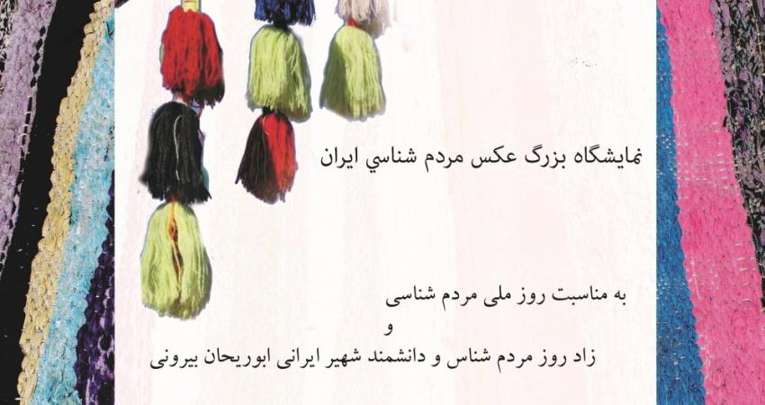 همایش «تهران ،آیینه ایران » و نمایشگاه « مردم شناسی » برگزار می شود