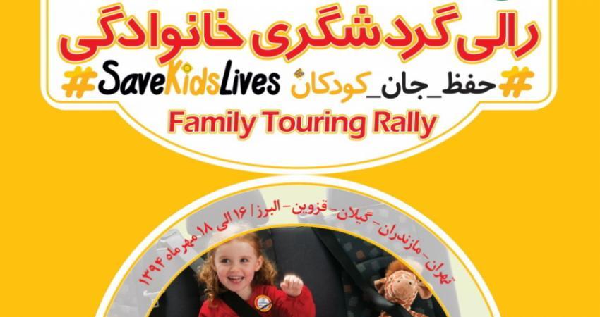 آموزش اتومبیل رانی ایمن در رالی گردشگری خانوادگی