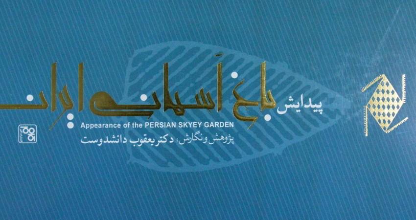 کتاب پیدایش باغ آسمانی ایران منتشر شد