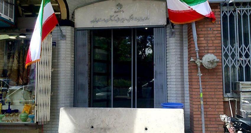 ساختمان اداره میراث فرهنگی تهران پلمپ شد
