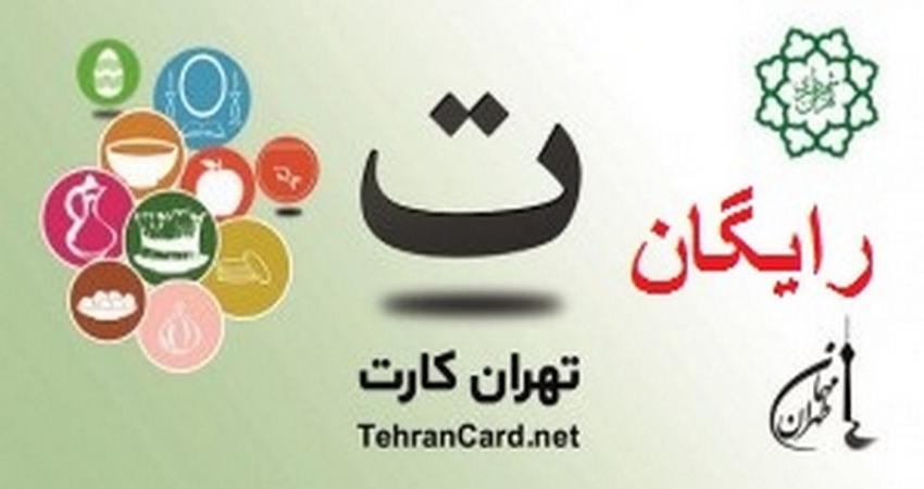 ارائه کارت گردشگری به گردشگران پایتخت