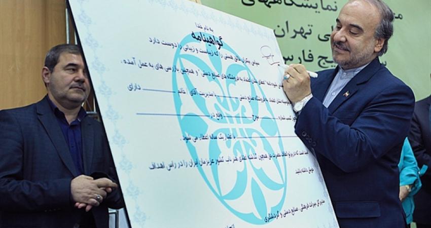نشان اعتماد ملی رونمایی شد