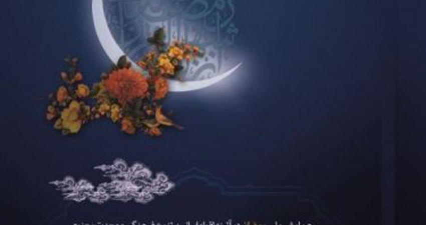 رمضان در آیینه اقوام ایرانی، تنوع فرهنگی و وحدت معنوی