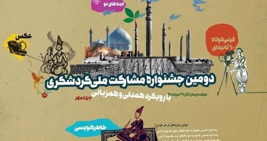 کمپین جشنواره مشارکت ملی گردشگری راه اندازی شد