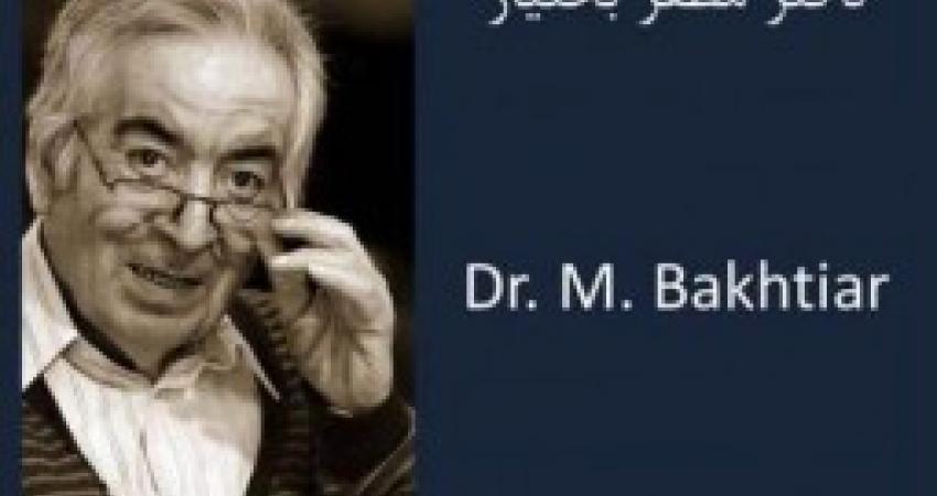 دکتر مظفر بختیار، ایران شناس برجسته درگذشت
