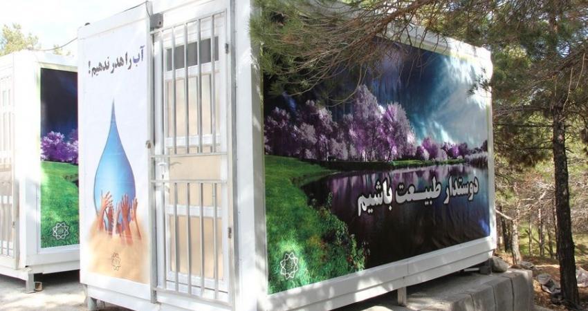 بیش از 700 چشمه سرویس بهداشتی پرتابل خریداری شد
