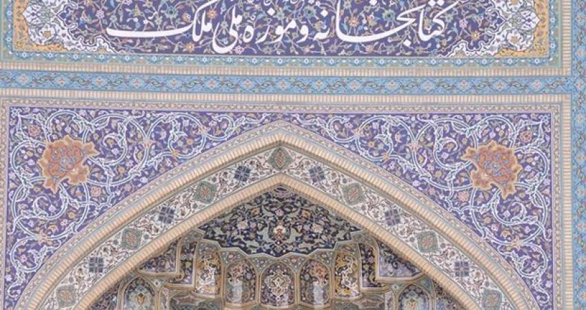 بازدید از موزه ملی ملک به مدت 11 روز رایگان شد