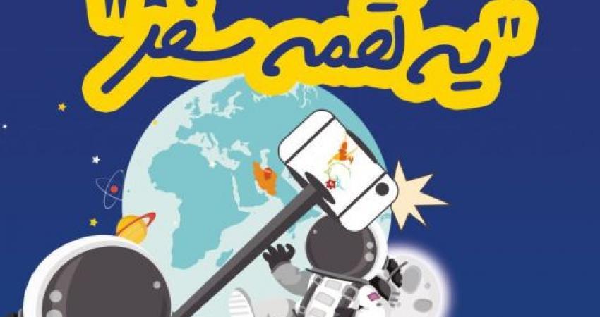 """مسابقه """"یه لقمه سفر"""" پلی به سوی جشنواره مشارکت ملی گردشگری"""