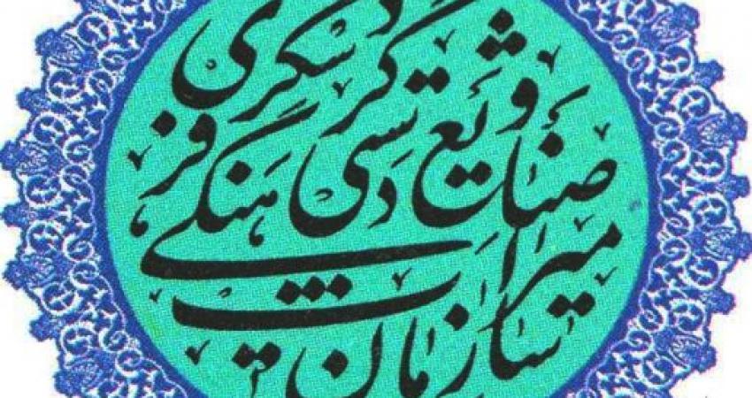 برنامه های سازمان میراث فرهنگی به مناسبت دهه کرامت