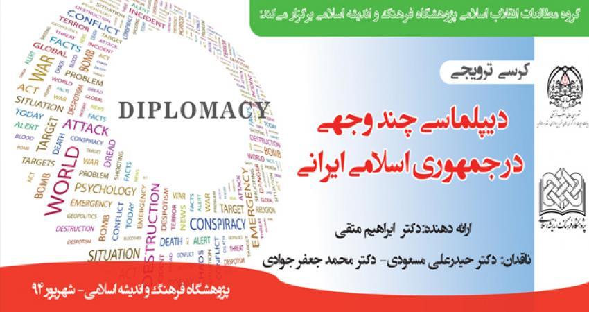 """کرسی ترویجی """"دیپلماسی چندوجهی در جمهوری اسلامی ایران"""""""
