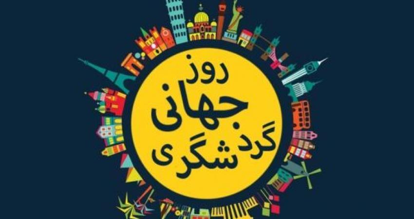 پیام بان کی مون و دبیرکل سازمان جهانی گردشگری به مناسبت روز جهانی گردشگری