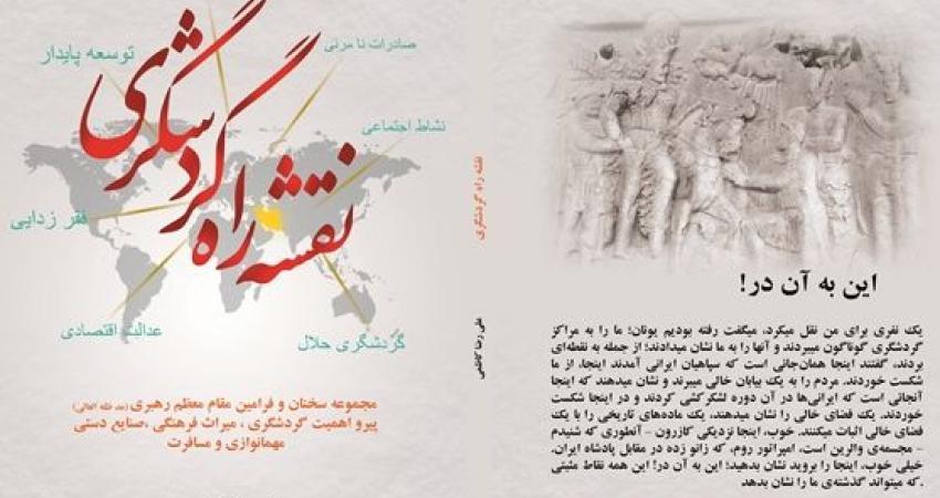 کتاب نقشه راه گردشگری منتشر شد