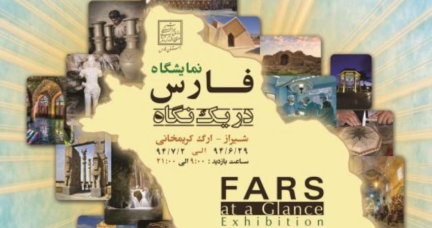 """ارگ کریم خانی میزبان نمایشگاه """"فارس در یک نگاه"""" می شود"""