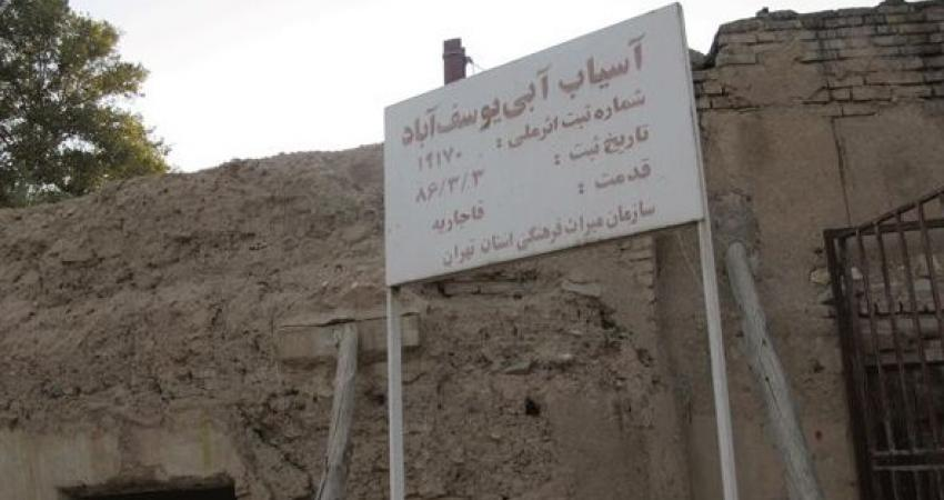 احیای آسیاب آبی یوسف آباد تهران