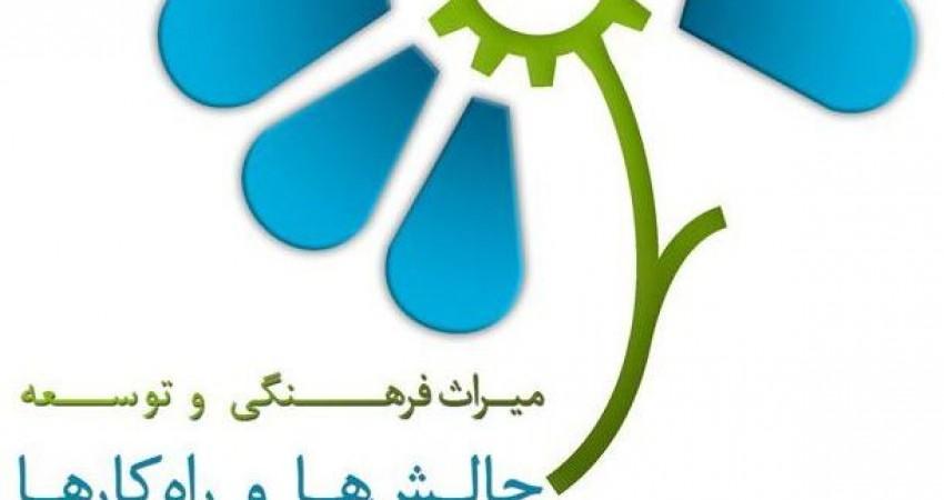 نخستین همایش ملی میراث فرهنگی و توسعه پایدار برگزار می شود