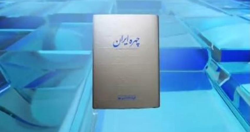 انتشار جامع ترین کتاب راهنمای گردشگری، تاریخ و اطلس ایران
