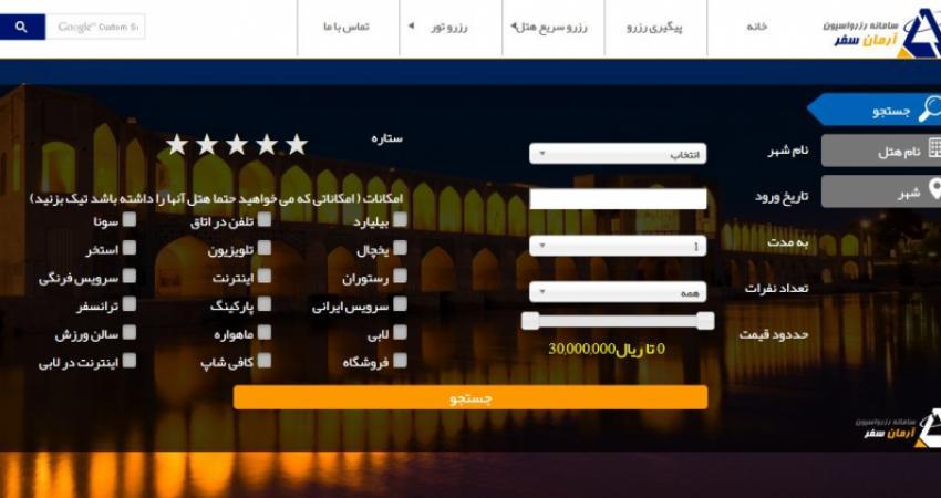 امضای دستورالعمل شیوه ارائه خدمات مسافرتی و گردشگری در فضای مجازی