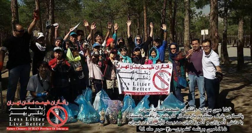 پاکسازی پارک چیتگر توسط ژاپنی های مقیم تهران