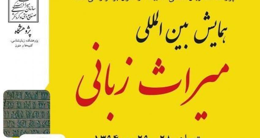 حفظ میراث زبانی پاسداری از فرهنگ و تمدن ایران است