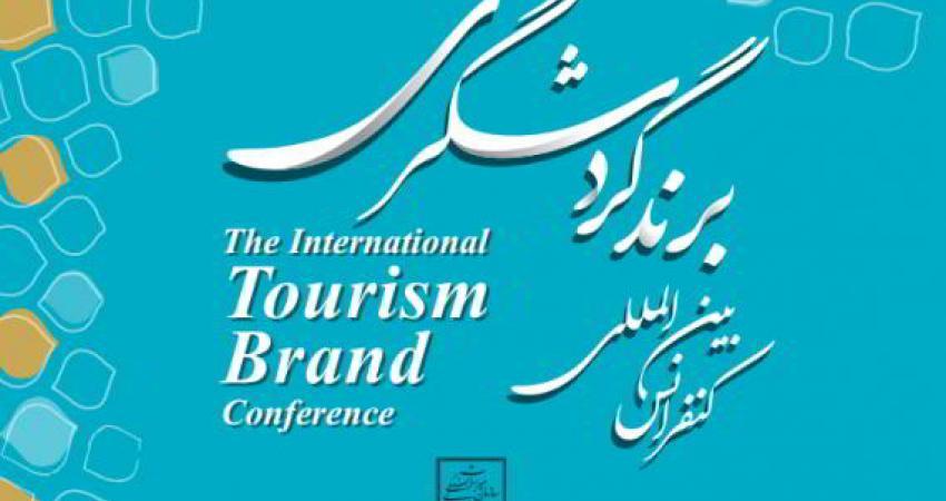 اصفهان میزبان همایش بین المللی برند گردشگری