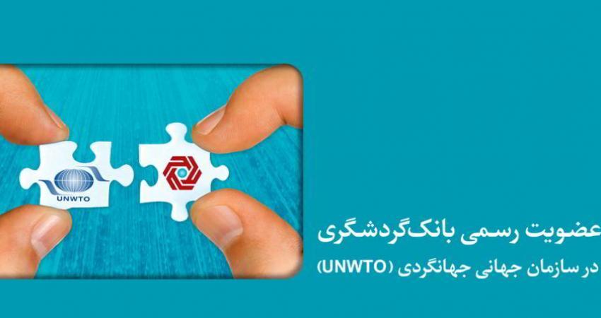 گواهی نامه عضویت رسمی بانک گردشگری در سازمان جهانی جهانگردی اعطا شد