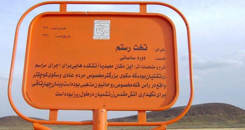 """ساخت منطقه نمونه گردشگری در """"تخت رستم"""" شهریار"""