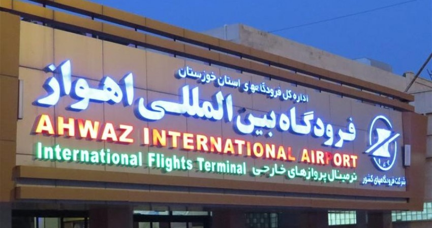 افزایش پروازهای اهواز - مشهد